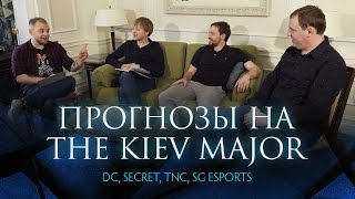 Прогнозы на The Kiev Major Часть 3 - DC, Secret, TnC, SG eSports