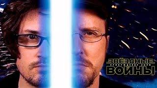 ностальгирующий Критик - Звёздные Войны 7:  Пробуждение Силы