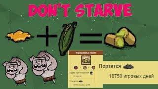 LP (2) - Как достать мнооого мяса?