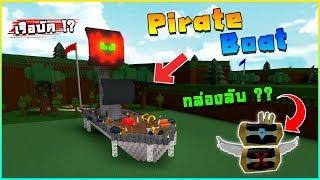 ROBLOX - 🌌 Build A Boat For Treasure สร้างเรือเป็น Pirate เรือโจรสลัดคนขับสุดไก่!?