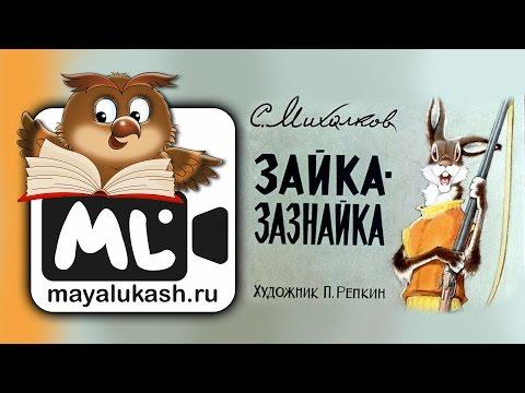 С. Михалков. Сила воли