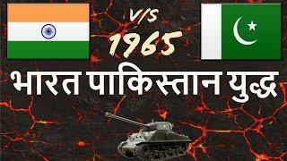 1965 भारत-पाक युद्ध  - History for IAS/PCS/CDS/CGL