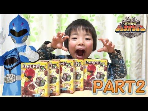 本能覚醒!動物戦隊ジュウオウジャーチョコ Part2 こうちゃん4歳