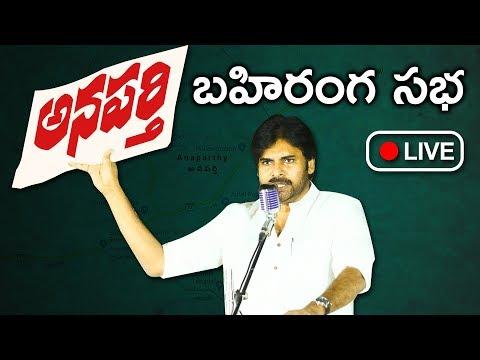 LIVE | JanaSena Party Public Meeting at Anaparthi | JanaSena PorataYatra