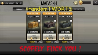 #randomTWDRTS Не дай себя обмануть 2 / Don't not let yourself fooled 2