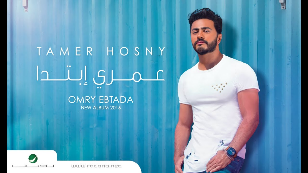 album tamer ashour mp3