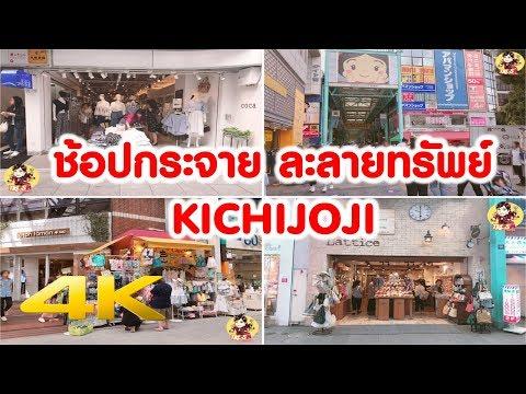 เที่ยวญี่ปุ่นด้วยตัวเอง 🔴 พาช้อปกระจาย ละลายทรัพย์ ที่ Kichijoji Tokyo - 4K