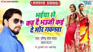 #Upendra Lal Yadav का सबसे हिट गाना I Bhaiya Se Kah Da Bhauji Kai De Mor Gavanawa I 2020 Bhojpuri