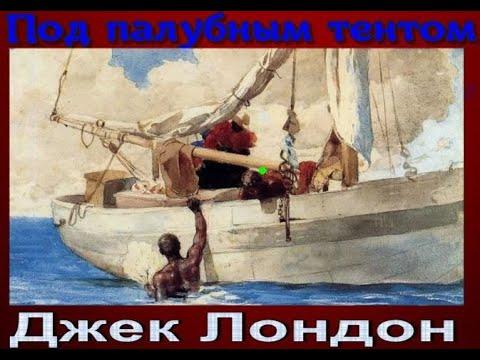 Под палубным тентом — Джек Лондон  —читает Павел Беседин