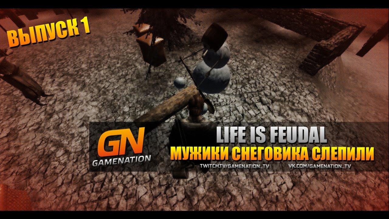 Life is feudal mmo баги сюжетно ролевая игра автомастерская