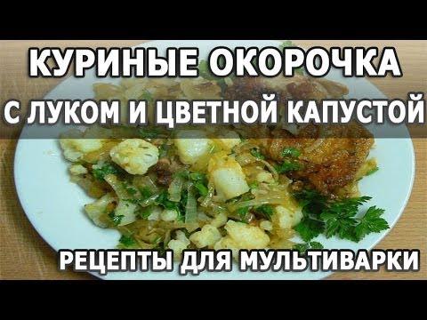 Курица с цветной капустой в мультиварке рецепты с фото