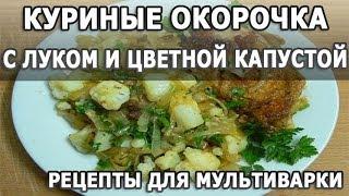 Рецепты блюд. Куриные окорочка с луком и цветной капустой простой рецепт для мультиварки