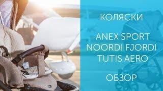 Сравниваем коляски: Anex Sport, Noordi Fjordi 2019 и Tutis Aero