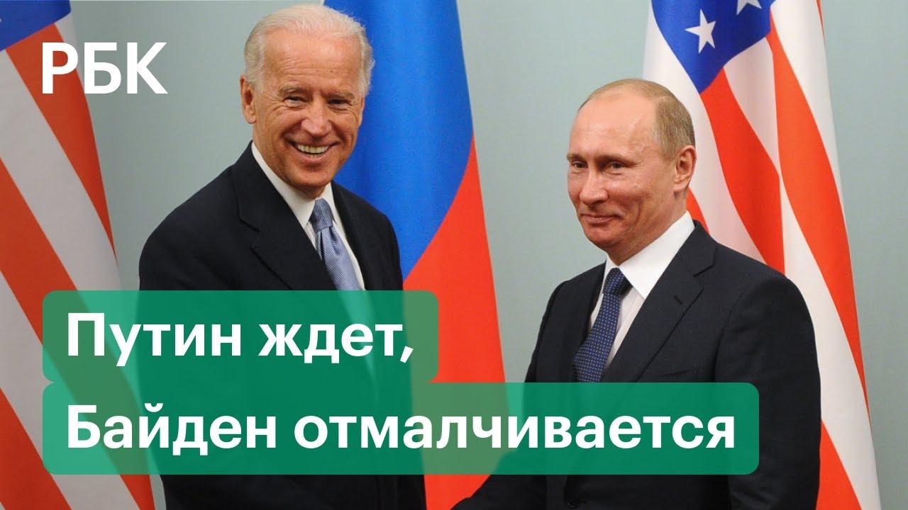 Байден игнорирует вызов Путина и не сожалеет о словах про убийцу. Официальный ответ Белого дома