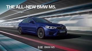 BMW M5搭載M xDrive跑車化可調式四輪傳動系統