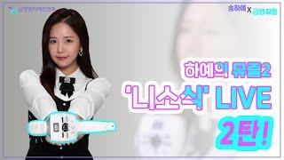 [KY 뮤즐2 Live…