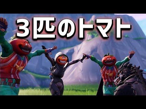 【Fortnite】3匹のトマト フォートナイト昔話