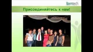 Компании StemTech - 7 лет! (17.11.2012).mp4(, 2012-11-21T15:52:02.000Z)