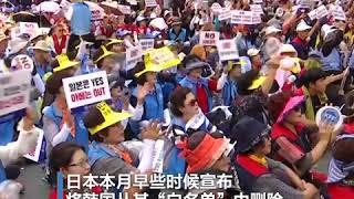 """贸易争端之际 韩国抗议者发起""""反安倍""""集会"""