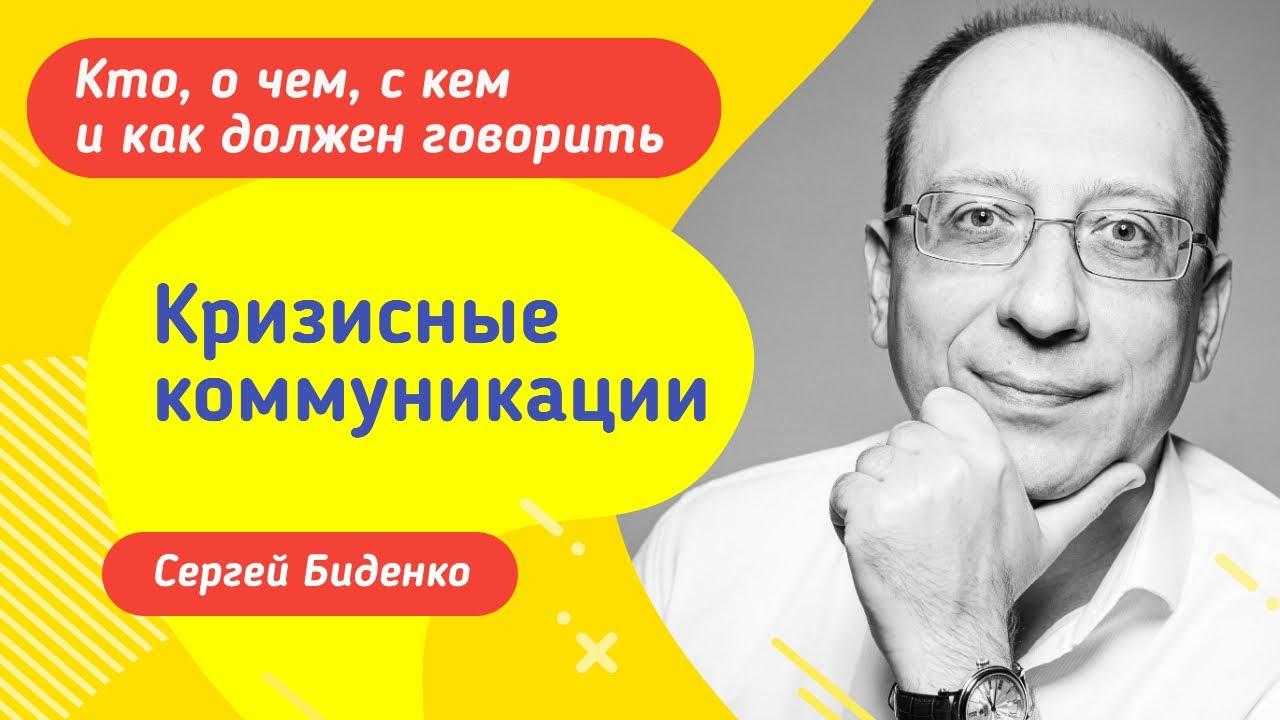 Сергей биденко группа в вк где разводят девушек