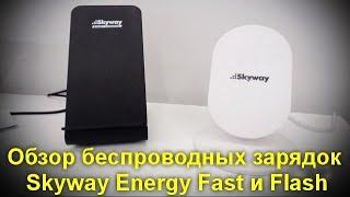 Обзор беспроводных зарядок Skyway Energy Fast и Flash