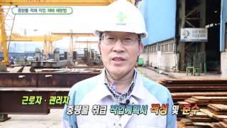 철강업 중량물 취급작업…