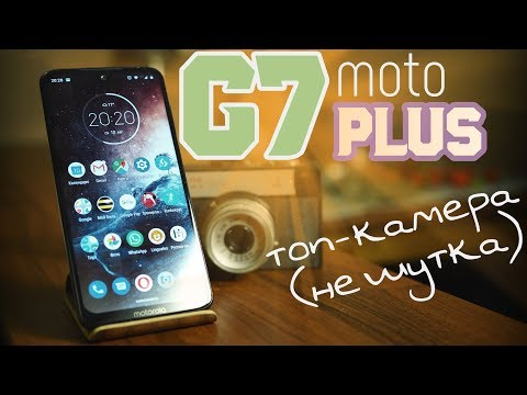 Обзор удачного середняка Motorola Moto G7 Plus 🥊 Серьёзный вызов Samsung Galaxy A50