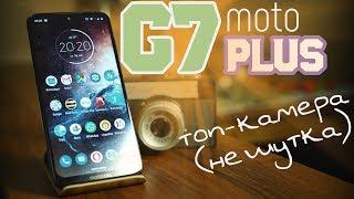 обзор удачного середняка Motorola Moto G7 Plus  Серьёзный вызов Samsung Galaxy A50