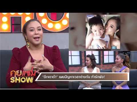 คุยแซ่บShow : 'ดีเจดาด้า' เปิดชีวิตคุณแม่เลี้ยงเดี่ยว พร้อมเผยสาเหตุรักร้าวอดีตสามี!!!