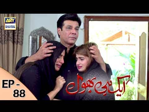 Ek Hi Bhool Episode 88 - 19th October 2017 - ARY Digital Drama