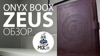 Обзор электронной книги ONYX BOOX M96M ZEUS или 50 оттенков серого экрана.