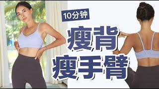 10分钟瘦背瘦手臂运动,让背变薄变挺,消除拜拜肉,简易高效,适合看剧跟练【周六野Zoey】