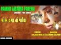 PAANKH VAGARNA PAREVA (Audio Jukebox) - Gujarati Songs || પાંખ વગર નાં પારેવા - ગુજરાતી ગીત (ઓડિયો) Whatsapp Status Video Download Free