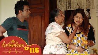 Raja Yogaya | Episode 116 - (2018-12-24) | ITN Thumbnail