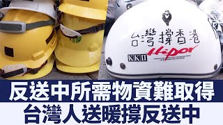 台灣撐香港!募集安全帽「送安全」給港人|新唐人亞太電視|20190730