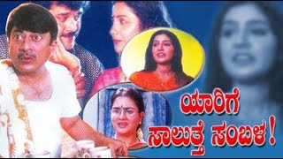 Full Kannada Movie 2000 | Yaarige Salutthe Sambala | Shashikumar,Umashree,Ananth Nag