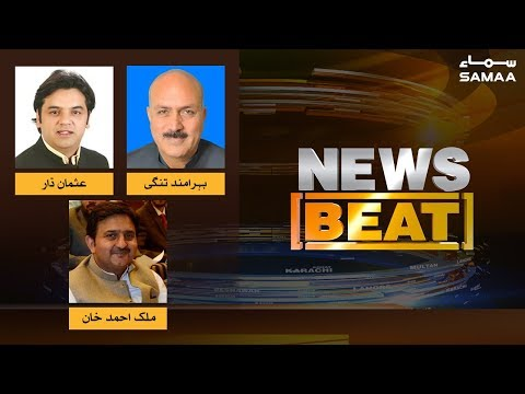 PTI hukumat ka phela budget manzoor | News Beat | Paras Jahanzeb | 28 June 2019