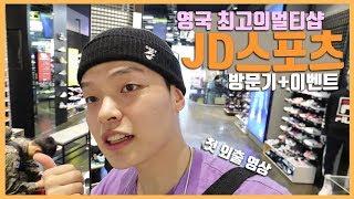 한정판,품절된 신발 다 있음 !! JD 스포츠 강남점 방문기!!! ..........+100만원 신발 나눔까지?!