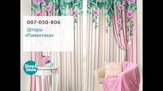 Шторы «Романтика». Shop & Show (дом)