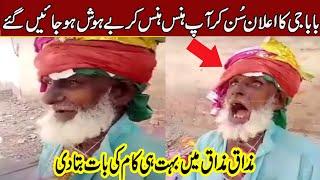 Funny Video of baba g 19 Oct, 2020 | Baba g ki batain soun kr ap hansi nhi rok pain gy | Baba funny