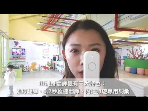 Mobile01-翻譯神器 極速翻譯機ili 實機動手玩