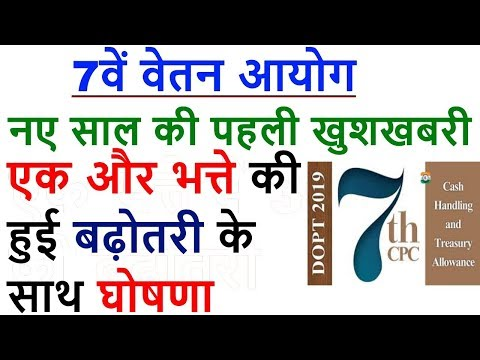7TH PAY COMMISSION LATEST NEWS TODAY IN HINDI JANUARY 2019 / CASH HANDLING AND TREASURY ALLOWANCE