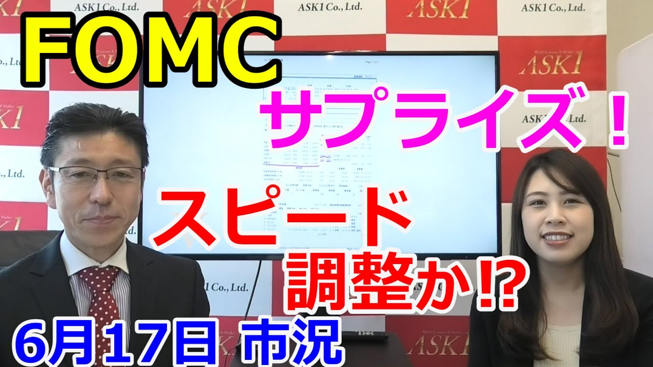 2021年6月17日【FOMCサプライズ!スピード調整か!?】(市況放送【毎日配信】)