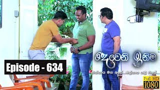 Deweni Inima | Episode 634 12th July 2019 Thumbnail