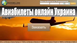 Авиабилеты онлайн Украина!(, 2014-02-27T11:08:01.000Z)