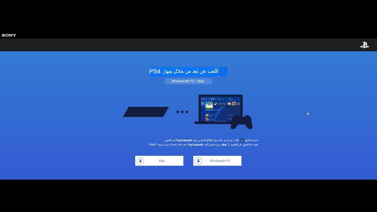 تحميل ps4 remote play