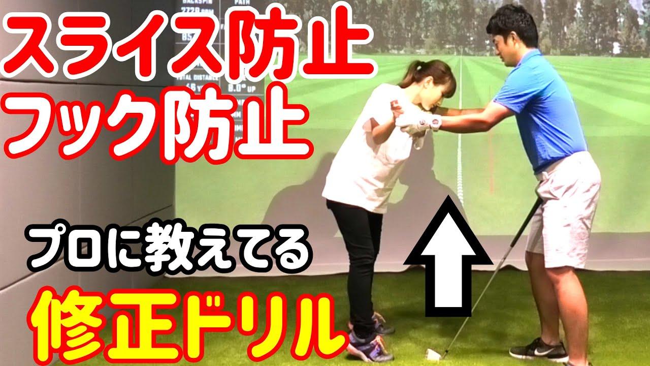 スライス防止、チーピン防止!プロもやってる修正ドリルを公開!【ゴルフレッスン】~目澤秀憲コーチ〜