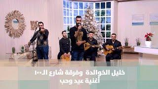 أغنية عيد وحب - فنون مختلفة - خليل الخوالدة  وفرقة شارع الـ100