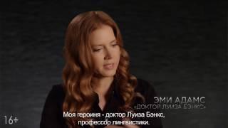 Прибытие - Эми Адамс