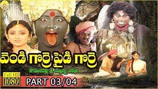 Gambar cover వెండి గొర్రె పైడి గొర్రె | Part 03 | Sri komuravelli Mallanna Charitra | Mallanna Bhakthi Songs